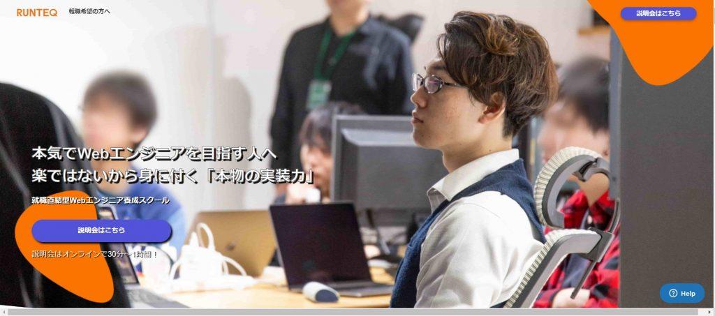 画像に alt 属性が指定されていません。ファイル名: RUNTEQ(ランテック)_実践型Webエンジニア養成プログラミングスクール-1-2-1024x453.jpg