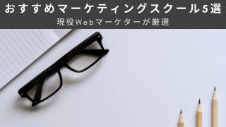 【神】おすすめWebマーケティングスクール5選比較※現役マーケター推薦