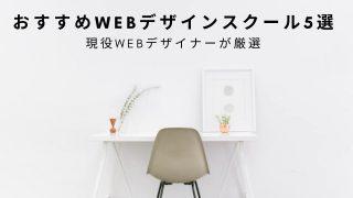 現役デザイナー推薦Webデザインスクールおすすめ5選比較